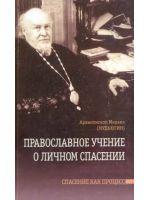 Православное учение о личном спасении