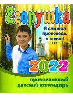 """""""Егорушка"""" православный детский календарь на 2022 год."""
