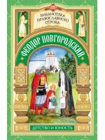 Феодор Новгородский. Детство и юность