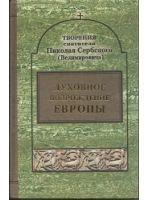 Духовное возрождение Европы. Творения святителя Николая Сербского (Велимировича)