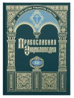 Православная энциклопедия. Том 12