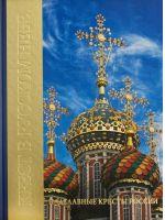 Крест в русском небе. Надглавные кресты России