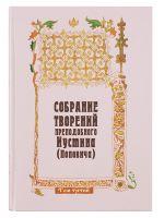 Собрание творений. Том 3. Догматика Православной Церкви. Сотериология. Экклесиология