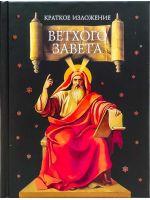 Краткое изложение Ветхого Завета.