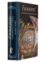 Евлогите! Путеводитель по святым местам Греции