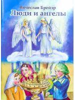 Люди и ангелы
