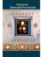 Алфавит духовный. Святитель Димитрий Ростовский