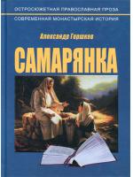 Самарянка. Современная монастырская история.