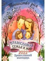 Православная семья и мир, таинство рая. Православный календарь на 2022 год