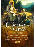 """"""" О земле и небе"""" Притчи, поучительные рассказы. Календарь православный на 2022 год."""