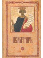Псалтирь пророка и царя Давида. Крупный шрифт