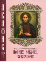 Акафист великомученику Иоанну Новому, Сочавскому