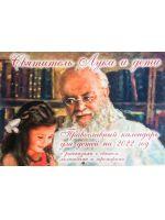 Святитель Лука и дети. Православный календарь  для детей на 2022 год