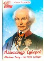 "Александр Суворов ""Молись Богу - от Него победа"""