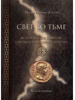 Свет во тьме. Книга первая. Исторические повести о первых годах христианства