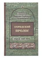 Охридский Пролог (апрель – май – июнь)