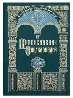 Православная энциклопедия. Том 17