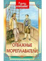 Отважные мореплаватели. Редьярд Киплинг
