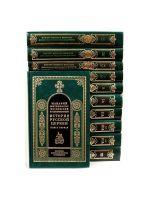 История Русской Церкви в 11-и томах