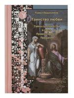 Таинство любви. Тайна супружества в свете православного Предания