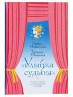 «Улыбка судьбы» и другие пьесы для постановок и чтения