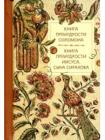 Книга премудрости Соломона. Книга премудрости Иисуса, сына Сирахова (малый формат)