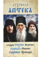 Духовная аптека старцев Тихона (Агрикова), Кирилла ( Павлова), Гавриила (Ургебадзе)
