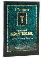 """Молитвослов православный с правилом ко Святому Причащению """"К Тебе прибегаю"""". Выполнен крупным шрифтом, облегчающим чтение"""