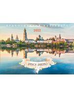 Дивное Дивеево, православный перекидной календарь на 2022 год.