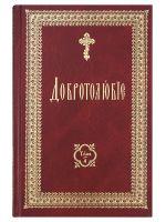 Добротолюбие на церковно-славянском языке (в 2 томах)