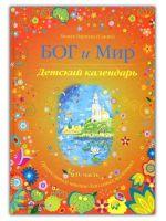 Бог и мир. Часть 4. Детский календарь