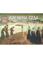 Времена года в картинках М. Нестерова Календарь православный перекидной на 2022 год.