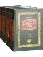 Словарь достопамятных людей Русской земли в 4 томах