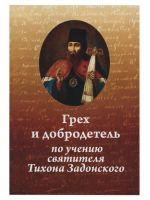 Грех и добродетель по учению святителя Тихона Задонского
