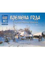 """Времена года"""" в картинках Н.Дубовского Календарь православный перекидной на 2022 год."""
