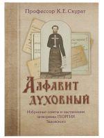 Алфавит духовный. Избранные советы и наставления затворника Георгия Задонского