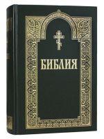 Библия. Книги Священного Писания Ветхого и Нового Завета (синодальный перевод)