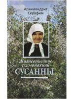 Жизнеописание схимонахини Сусанны