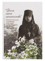 Весна моего монашества. Жизнеописание и духовное наследие архимандрита Исаакия (Виноградова)