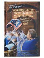 Духовная жизнь современного христианина в вопросах и ответах (в 2 томах)