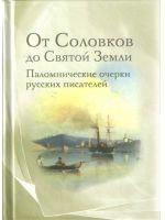 От Соловков до Святой Земли: паломнические очерки русских писателей