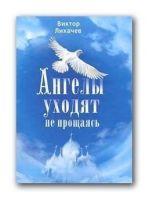 Ангелы уходят не прощаясь