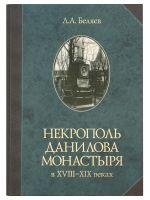Некрополь Данилова монастыря в XVIII-XIX веках