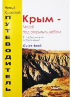 Крым — музей под открытым небом
