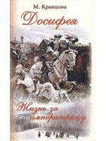 Досифея. Жизнь за императрицу