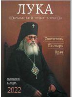 Лука, святитель Крымский. Чудотворец. Пастырь. Врач. Православный календарь на 2022 год