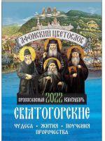 Афонский цветослов. Святогорские чудеса, жития, поучения. Православный календарь 2022 год.