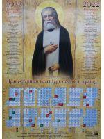 Православный календарь постов и трапез на 2022 год. Икона преподобный Серафим Саровский