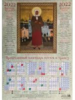 Православный календарь постов и трапез на 2022 год. Икона блаженная Ксения Петербургская