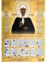 Православный календарь постов и трапез на 2022 год. Икона блаженная Матрона Московская